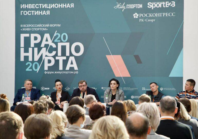 III Всероссийский форум «Живу Спортом»