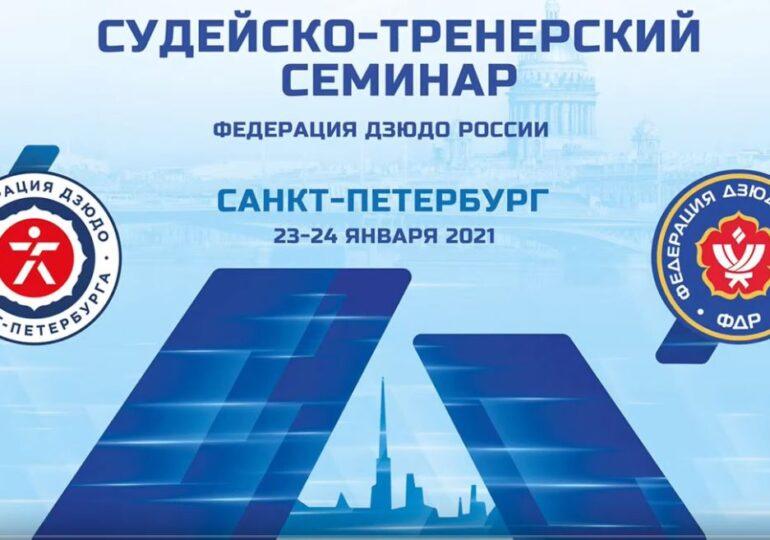 Всероссийский судейский семинар по дзюдо, 2021 год
