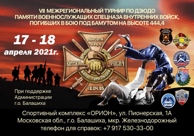 VII межрегиональный турнир по дзюдо Памяти военнослужащих спецназа